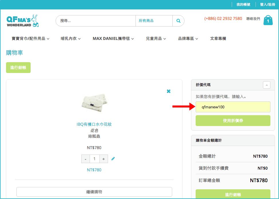 折扣碼使用方式,到達購物車頁面,在右側折價代碼內輸入折扣碼