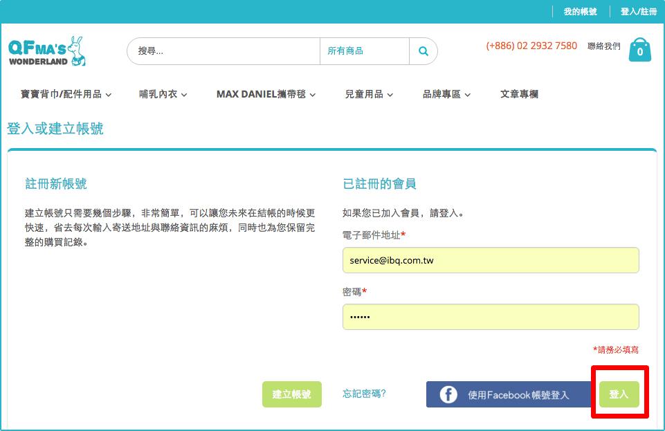 QFma會員回娘家設定新密碼登入頁面
