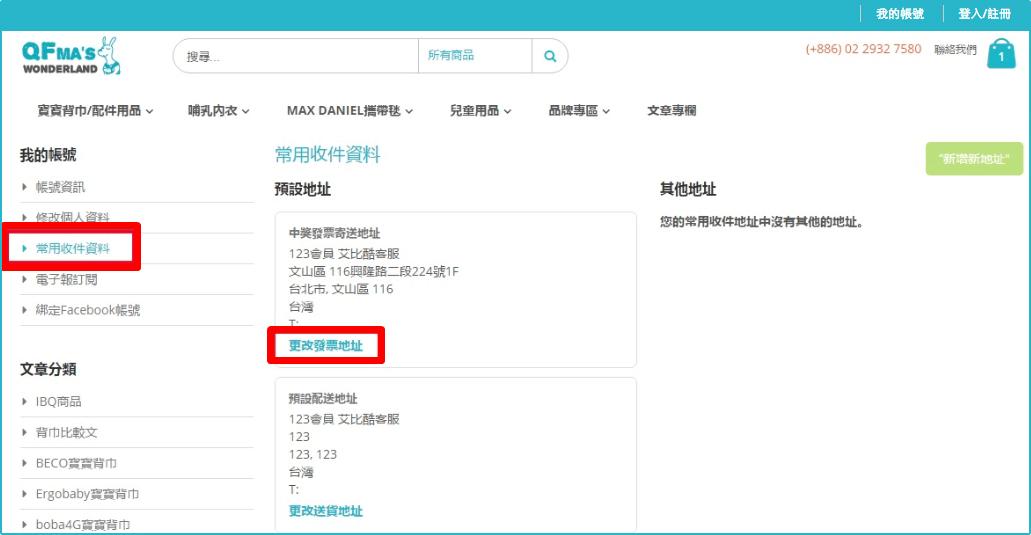 QFma會員回娘家設定新密碼到常用地址頁面輸入電話