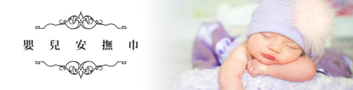 美國製造MaxDaniel頂級安撫巾