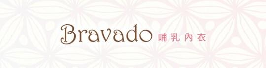 加拿大Bravado孕婦內衣/哺乳內衣/哺乳衣,適合從懷孕期到哺乳期的媽咪