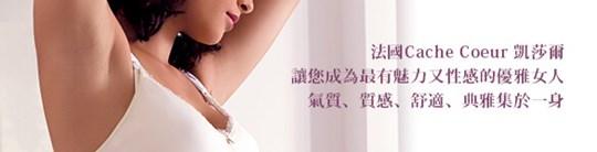 法國凱莎爾哺乳內衣/孕婦內衣/哺乳衣,法國設計內衣,然您集氣質美麗於一身