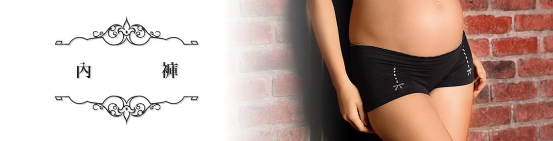 加拿大Bravado及法國凱莎爾孕婦內褲