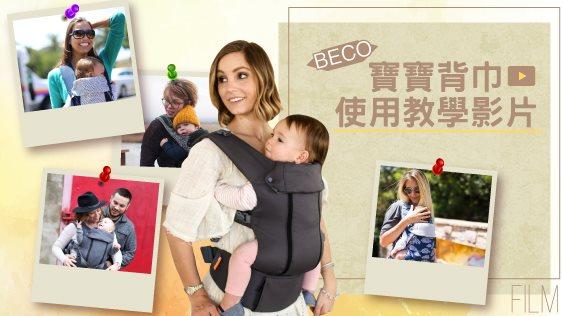 BECO嬰兒背巾