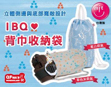 IBQ背巾收納袋