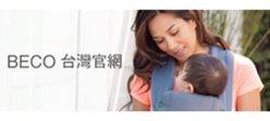 美國beco背帶台灣官網
