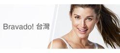加拿大孕婦/哺乳內衣Bravado台灣網站