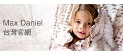 美國製造maxdaniel寶寶毯子台灣官網